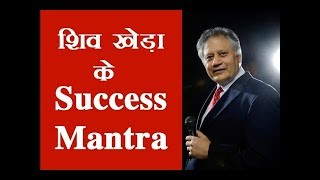 'MANTRA OF SUCCESS'   By |  Shiv Khera | Motivation | Inspiration