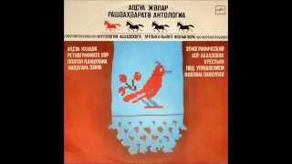 ETHNOGRAPHIC CHOIR OF ABKHAZIAN VILLAGERS [GEO] - Anthology of Abkhazian Folk Music (1989) Melodiya, M90-48643-008 http://progresyvusisrokas.blogspot.com