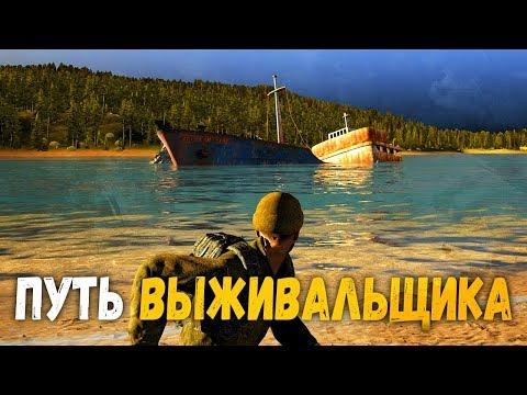 ПУТЬ ВЫЖИВАЛЬЩИКА - Dayz Breaking Point