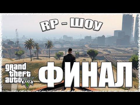 🔴GTA 5 RP FreniaRP - Вот и все я закрываю сезон.. #16 /Антон Колонко