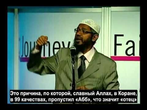 Все христиане должны посмотреть: христиан обращается в ислам после бросания вызова Закиру Наику