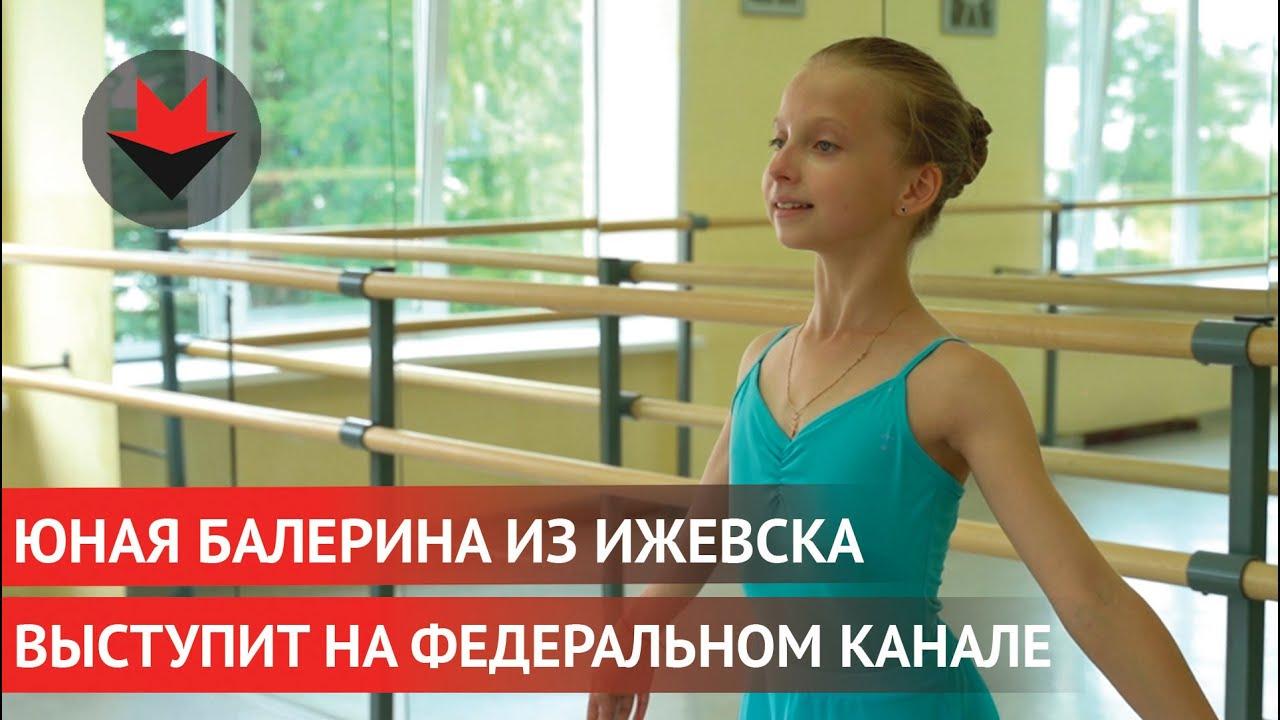 Юная балерина из Ижевска выступит на федеральном телеканале