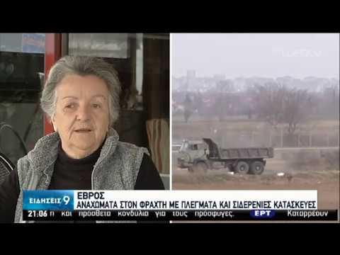 Έβρος: Ενισχύονται οι δυνάμεις φύλαξης και οι δομές αποτροπής | 09/03/2020 | ΕΡΤ