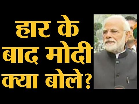 PM Narendra Modi ने Live Election Results के बीच कहा, हम बात करने को तैयार हैं | The Lallantop