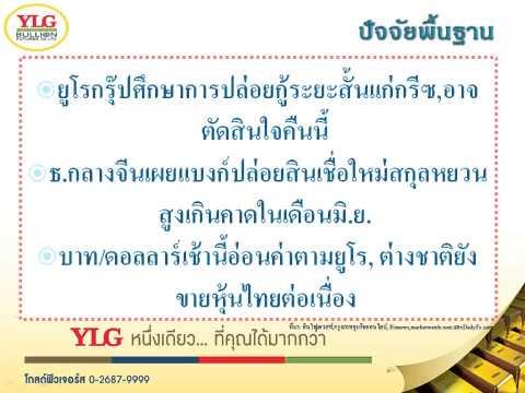 YLG บทวิเคราะห์ราคาทองคำประจำวัน 14-07-15