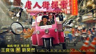Hd                       Detective Chinatown