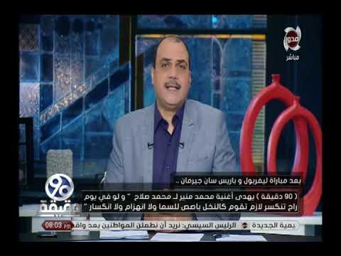محمد الباز لمحمد صلاح: أرجوك اعزل نفسك عن شبكات التواصل الاجتماعي
