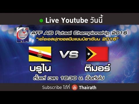 Live : Brunei DS VS Timor Leste I AFF Futsal 2016 (Full)