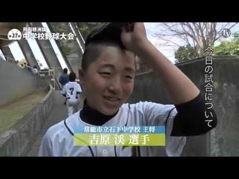MOVE ON LINE #001 / 飛田穂洲旗第27回中学校野球大会 準決勝
