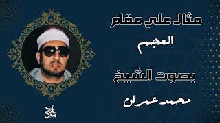 مقام العجم - الشيخ محمد عمران - رباه ياذا الفضل