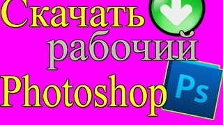 Скачиваем и пользуемся  Adobe Photoshop CS5 (Полная версия) рус.Ссылка на скачивание программы Adobe Photoshop CS5 : https://yadi.sk/d/RcKjgr2GgxSC4Где скачать бесплатное интро(intro) для своего видео: https://www.youtube.com/watch?v=VudvhSAPxmk Краткая презентация партнерки AIR! Зарабатывай на YouTube без вложений! : https://www.youtube.com/watch?v=rxFUG3hXh6oAdobe Photoshop CS5  очень полезная программа. Скачивайте , устанавливайте, пользуйтесь, делайте красивые фото обработки  и делитесь ими ! =) Скачиваем и пользуемся  Adobe Photoshop CS5 (Полная версия) рус.Оставляйте свои отзывы, оценки, подписывайтесь на мой канал и вы увидите новые видео в которых я буду преподносить  для вас ценную информацию!  Мой канал :   https://www.youtube.com/channel/UCWZAGgAtgkrP2whqWvDksYw  Возникли вопросы? Свяжитесь со мной:  Skype:  mihockiydmitriyТакже в соц сети:В контакте: https://vk.com/mihockiydmitriyFacebook: https://www.facebook.com/profile.php?id=100006438060634Твиттер: https://twitter.com/DmitriyMihockИнструмент который поможет вам подобрать теги к видео на Ютуб(YouTube): https://www.youtube.com/watch?v=d-maPwmPPA8                                                                     Как зарегистрироваться в партнерке AIR (АИР) и начать зарабатывать на Youtube (Ютубе). : https://www.youtube.com/watch?v=AkVWA2PlOuAСмотрите также, мое деловое предложение для Вас :  http://mihockiydg.weebly.com