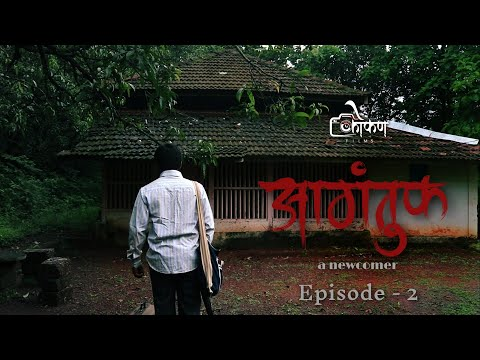 Aagantuk(आगंतुक) | Horror marathi web series | Episode - 2 | Kokan Films