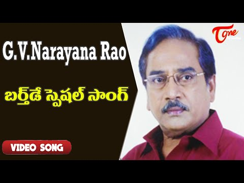 Senior Actor G.V.Narayana Rao Birthday Special | Evergreen Hit Melody Song | Old Telugu Songs