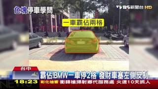 Download Video 霸佔!BMW一車停2格 發財車塞左側反制 MP3 3GP MP4
