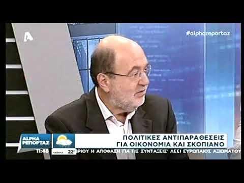 Τρ Αλεξιάδης για τη συμφωνία των Πρεσπών