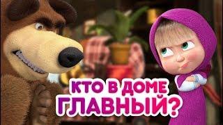 Video Маша и Медведь - Кто в доме главный? 👧⚡🐻 MP3, 3GP, MP4, WEBM, AVI, FLV Juli 2019