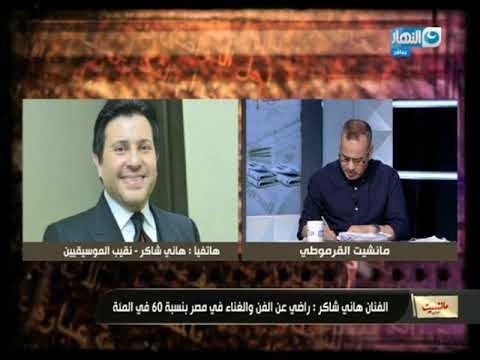 """هاني شاكر: النقابة اتصلت بمحمد رمضان بعد أغنية """"الملك"""""""