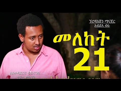 Meleket - EBC Series Meleket Drama Part 21(መለከት) - on KEFET.COM