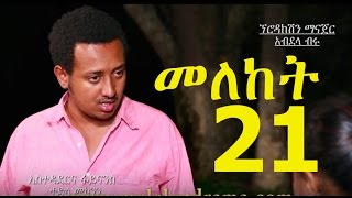 Meleket - Episode 21 (Ethiopian Drama)