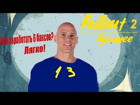 ГЕК))0) ► BlackSilverUFA - Fallout 2 ♥ Лучшее