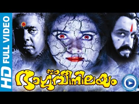 Malayalam Full Movie | Ee Bhargavi Nilayam | Malayalam Horror Movie New Releases [HD]:  Ee Bhargavi Nilayam is a 2002 Malayalam film directed by Banny P Nayarambalam and starring Suresh Krishna and Vanivishwanath in the lead rolesSubscribe To Our YouTube Channelhttp://www.youtube.com/subscription_center?add_user=hmdigitalmovies Like Us on Facebook:      Join⇨http://www.facebook.com/pages/HM-Digital-Movies/148677418655069?ref=hl      Follow us on Twitter      www.twitter.com/MOVIEWORLDINDIA      Follow us on Website      http://www.movieworldindia.com