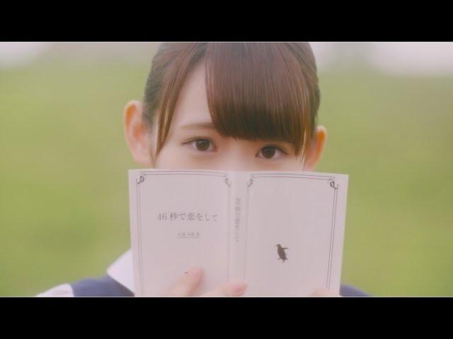 欅坂46 小池美波 『46秒で恋をして』