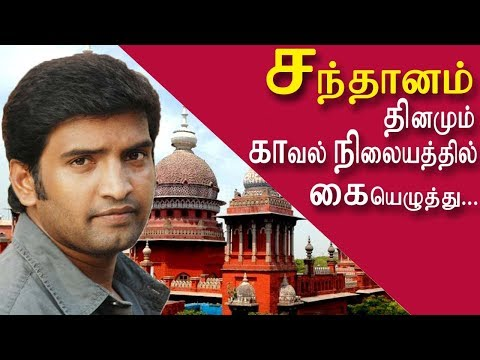 actor Santhanam gets condition bail pays fine of rs 25,000