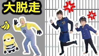 ★囚人ミニオン大脱走!トランシーバーで捜索開始~★Minion's Great Escape★