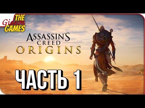 ASSASSIN'S CREED: Origins \\ Истоки ➤ Прохождение #1 ➤ НОВЫЙ АССАСИН В ЕГИПТЕ