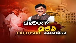 DK Shivakuamar Latest Exclusive Interview with Tv5 Kannada   Dks Interview