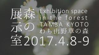 森の展示室2016の様子