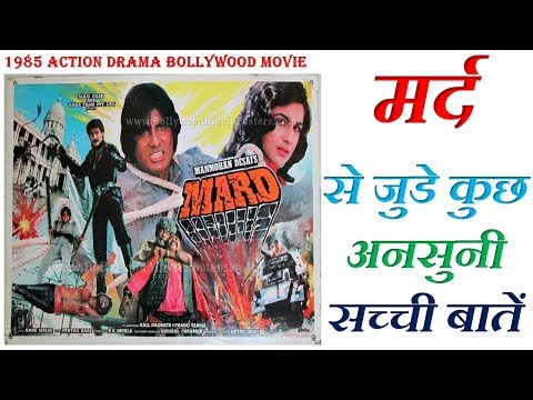 Mard Movie 1985 unknown facts boxoffice collection review trivia Amitabh bachchan