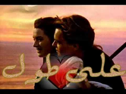 أغنية التايتنك باللغة العربية