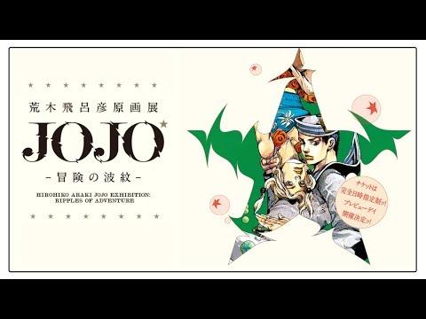 JoJo Exhibition: Ripples of Adventure | Jojo's Bizarre Adventure 30th Anniversary (видео)