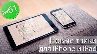 Новые джейлбрейк твики для iOS 9 и iOS 8 - Еженедельный обзор новинок Cydia, ios 9, ios, iphone, ios 9 ra mat