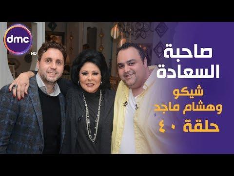 """شاهد الحلقة الكاملة لهشام ماجد وشيكو في برنامج """"صاحبة السعادة"""""""
