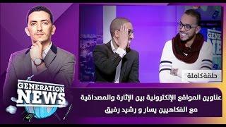 عناوين المواقع الإلكترونية بين الإثارة والمصداقية مع الفكاهيين يسار و رشيد رفيق