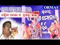 Sambalpuri  lok geet by padmini dora and prasanna bhai in sambalpur