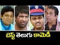 Best Comedians Back 2 Back Comedy Scenes || Latest Movies Telugu Comedy 2017 || #TeluguComedyClub