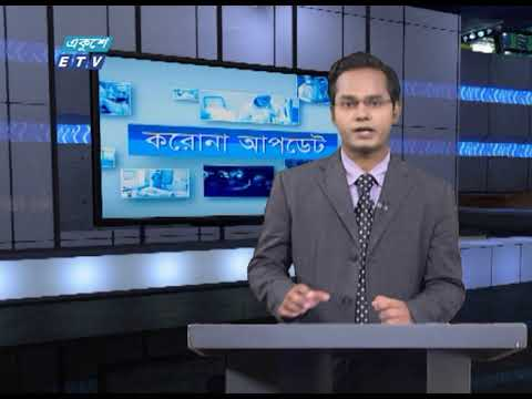 Special Bulletin Corona Virus || করোনা আপডেট || 01 PM || 08 July 2020 || ETV News