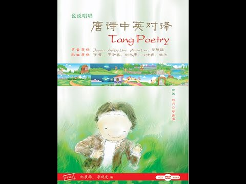 说说唱唱《唐诗中英对译》 Tang Poetry (CD + VCD)