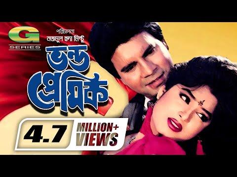 Download Vondo Premik   HD1080p   Ilias Kanchan   Moushumi   ATM Shamsuzzaman   Super Hit Bangla Cinema HD Mp4 3GP Video and MP3