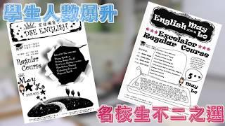 宏佳教育中心最受學生歡迎英文補習名師 Miss May Lo 英文課程及英文notes簡介 :