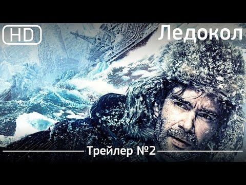 Ледокол (2016). Трейлер №2 [1080п]