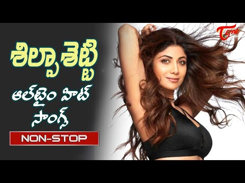 Famous Beauty Shilpa Shetty Birthday Special | Telugu All Time Hit Songs | Old Telugu Songs