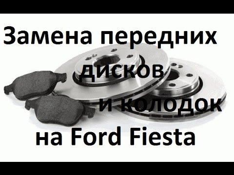 тормозные колодки для форд фиеста 6