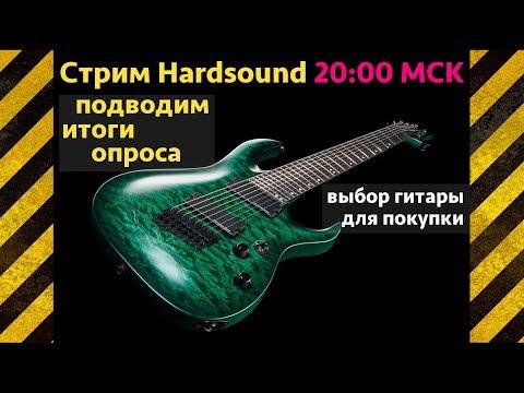 Подводим итоги опроса Окончательный выбор гитары Наrlеу Веnтоn для покупки - DomaVideo.Ru