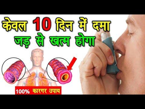 दमा (अस�थमा) केवल 10 दिन में जड़ से ख़त�म 100% असरदार न�स�खा - Cure Asthma Permanently in 10 Days