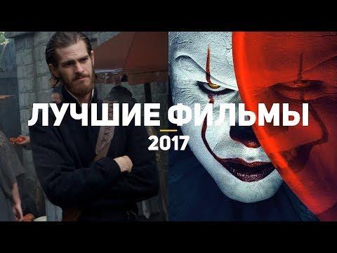 10 лучших фильмов 2017, которые стоит посмотреть каждому