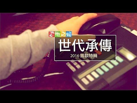 電視節目 TV1396 世代承傳 (HD粵語) (多倫多系列)